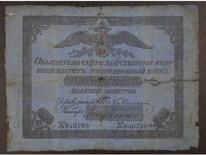 5 Rublů Rubl 1835