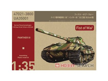 UA35001 Fist of War German Medium Tank E 50 Panther II