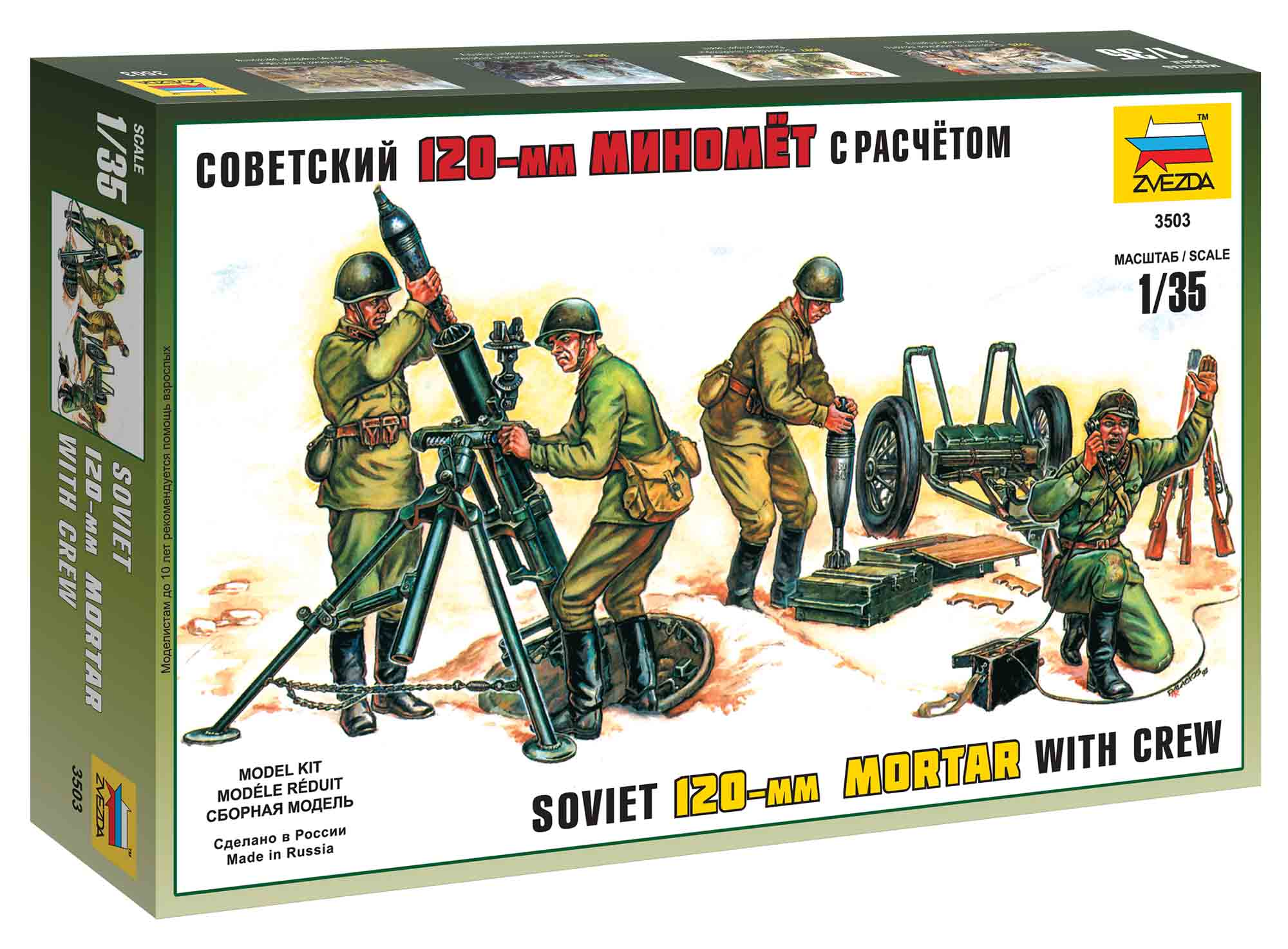 Fotografie Model Kit figurky 3503 - Soviet 120mm Mortar with crew (re-release) (1:35)
