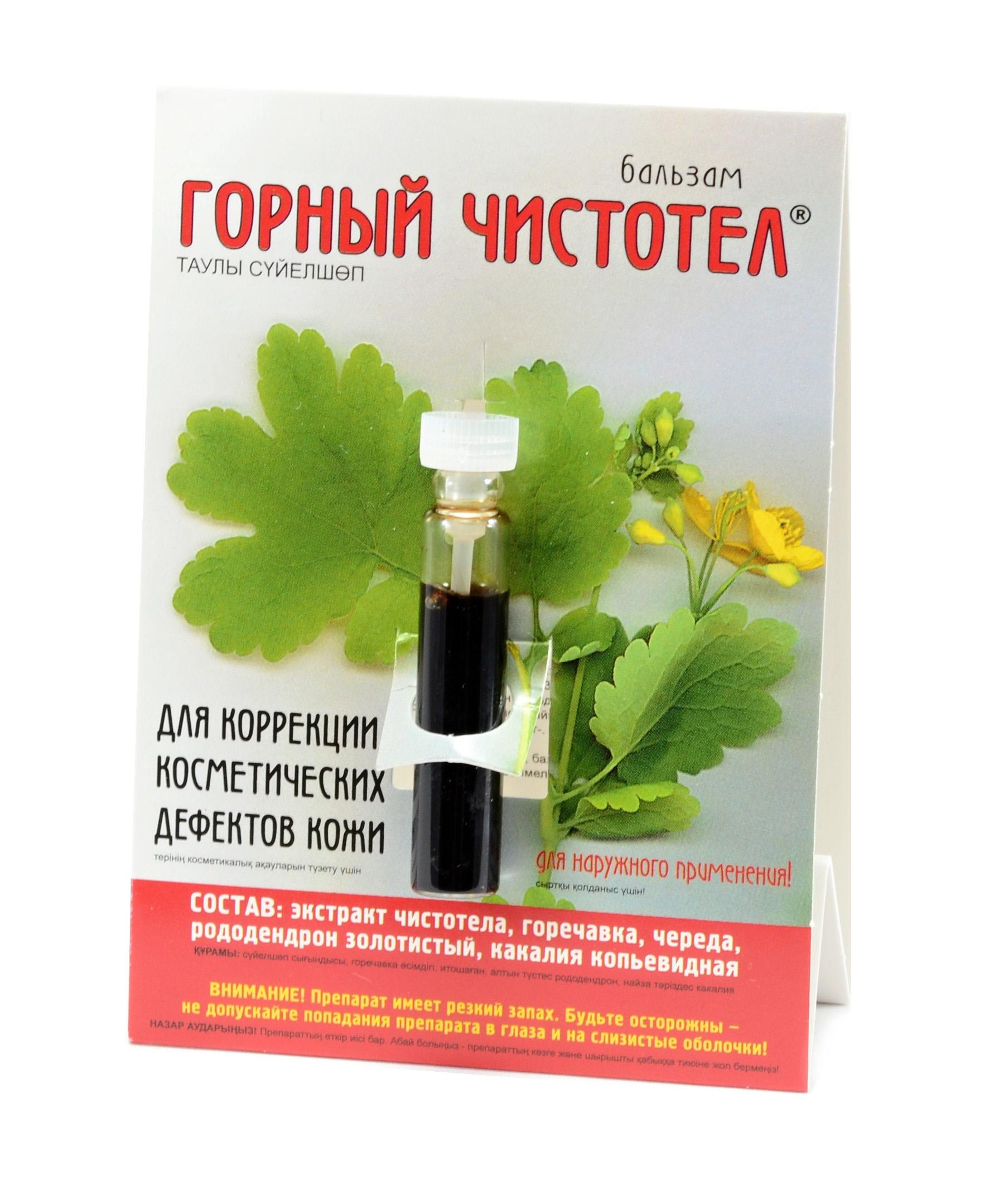 Horský čistoteľ- extrakt z lastovičníka na bradavice - Doktor Vedov - 1,2 ml