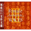 ABC Records - Female Audiophile Voices IIⅠ