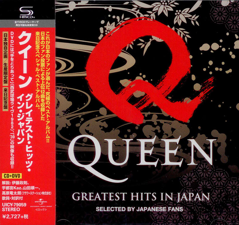 Různé značky Queen - Greatest Hits in Japan
