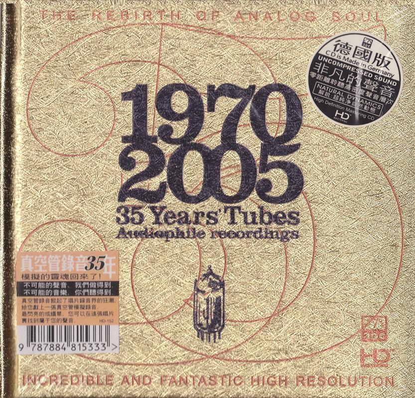 ABC Records ABC Record - 35 Years Tube