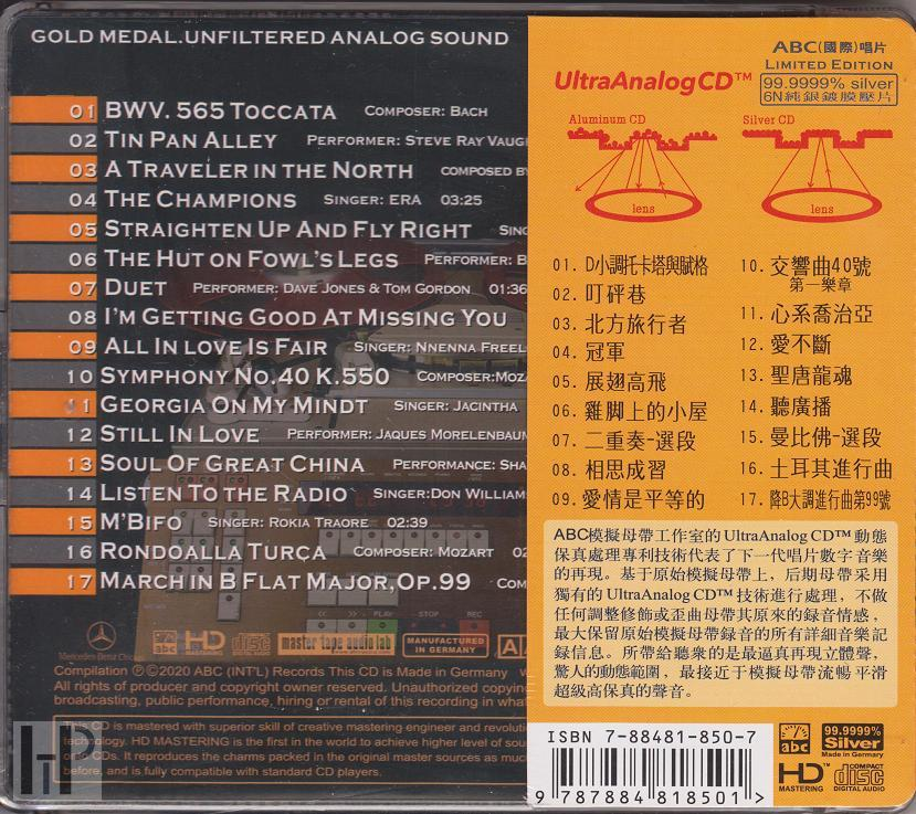 ABC Records - Audiophile Analog Recordings