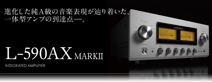 Luxman L-590AX Mark II