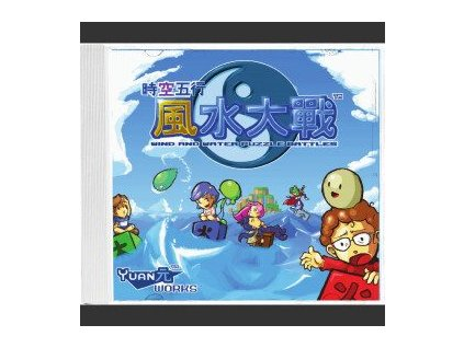 DragonBox Shop - Wind and Water Puzzle Battles (Dreamcast)