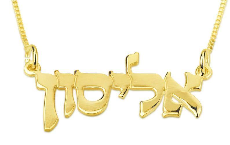 Židovský přívěšek se jménem - HEBREJSKY