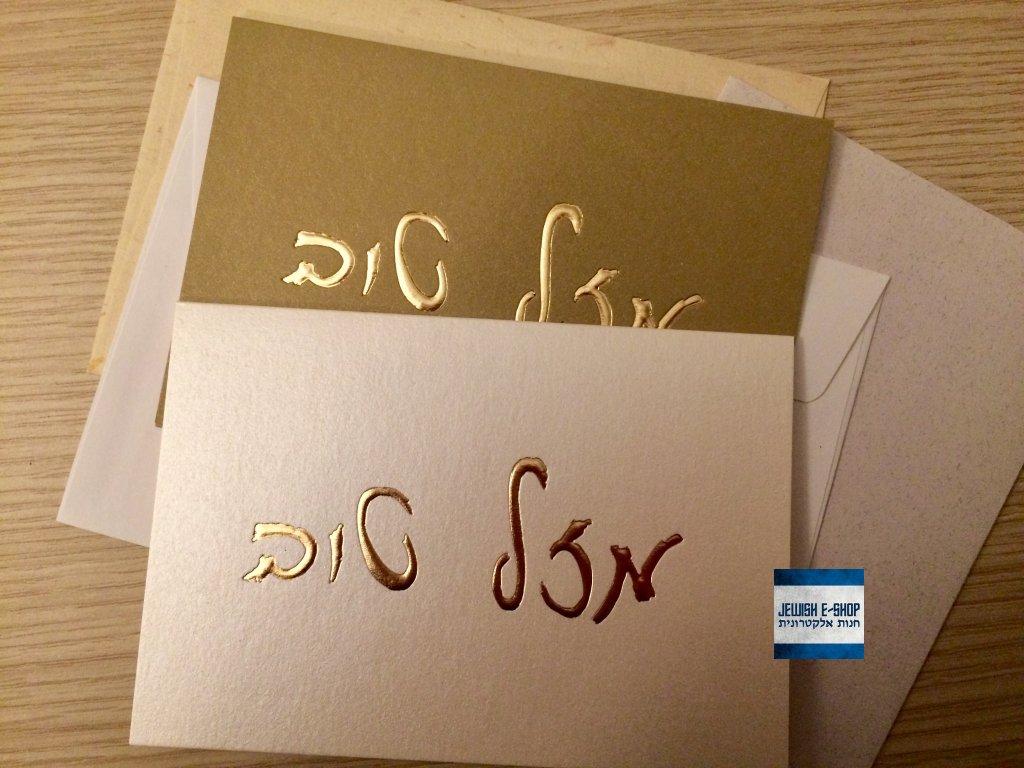 Zlatý MAZL TOV pohled v ofrankované obálce z IZRAELE
