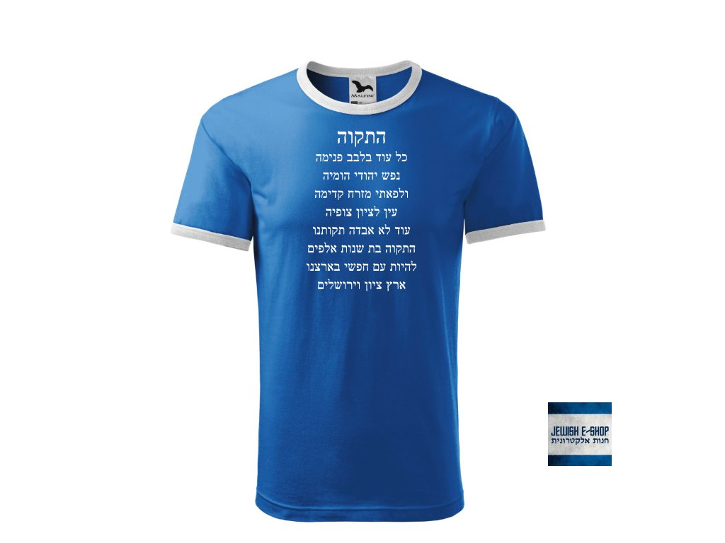 triko blue ha tikvah