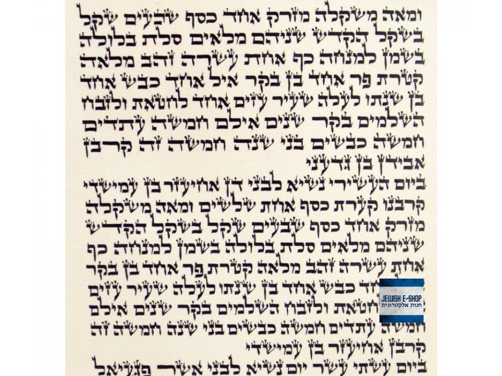 Ashkenaz Torah Scroll Ktav Ari+85 2022 920x800