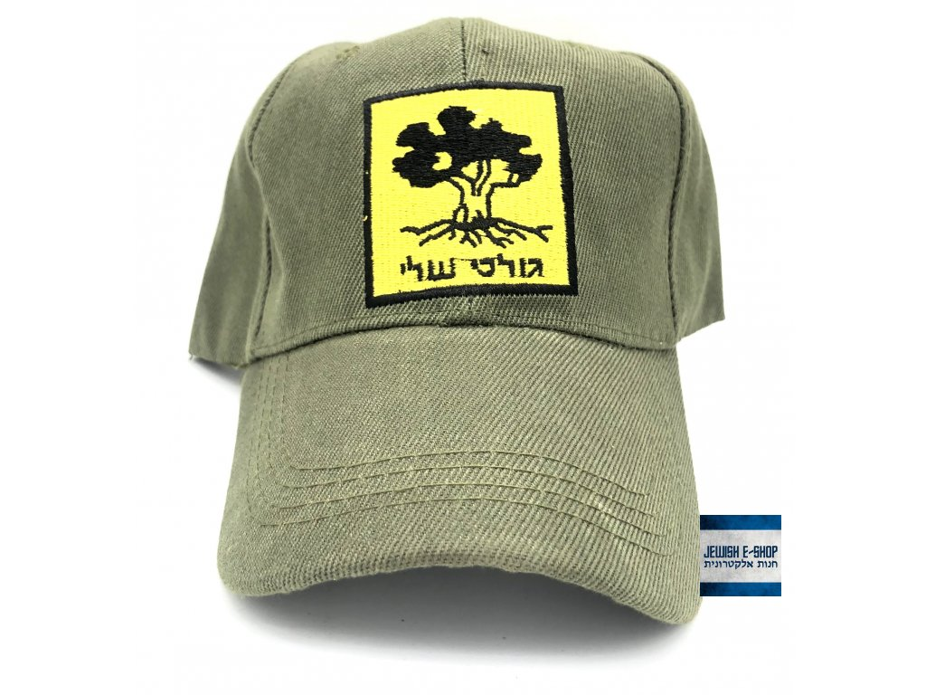 Kšiltovka IDF - Brigáda Golani - KHAKI