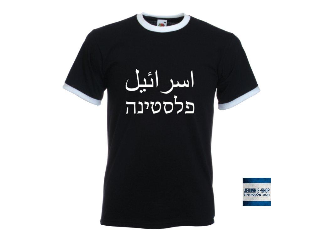 VÝHODNÉ BALENÍ  1 ks Kšiltovka a 2 ks trička IDF dle potřebné velikosti!! -  JEWISH E-SHOP cc2a6f4865