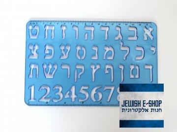 Naučte se Hebrejsky - ALPHABET pravítko