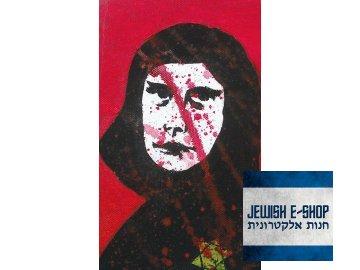 Anne Frank 18x24 cm