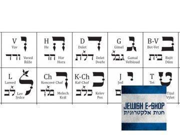 Pexeso - hebrejské písmo