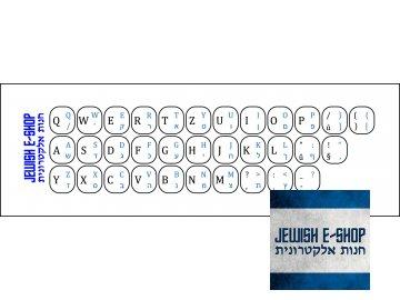 Mikledet: Hebrejská klávesnice - white