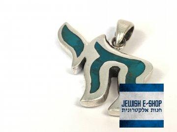 Stříbrný přívěsek chaj (živý) z Izraele, Ag925/1000, Made in Israel