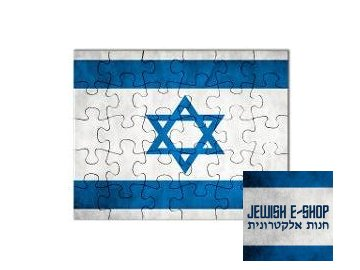 Puzzle - Israel