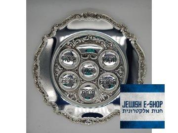 Sederový talíř z Izraele - kartáčovaná ocel
