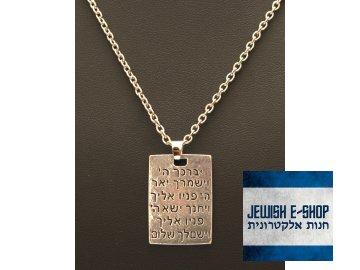 Kohenské požehnání, přející B-ží ochranu, milost a mír  UNISEX