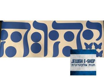 Čtyři písmena B-žího jména Jod-Hej-Waw-Hej - samolepka na zeď nebo sklo
