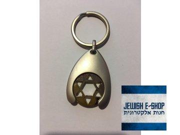 Klíčenka - Davidova hvězda jako mince do košíku - JEWISHOP