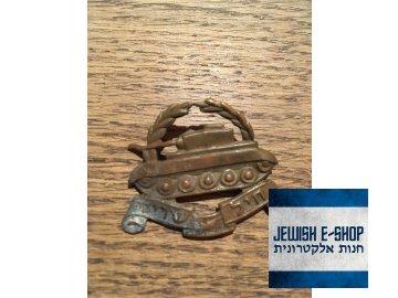 Odznáček - ISRAEL ARMY ZAHAL - IDF  - rarita XII