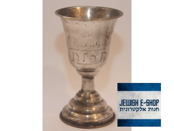 Kidušový pohárek z Izraele - starý 11,5 cm
