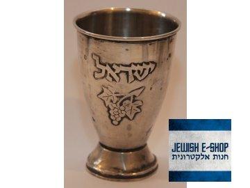 Stříbrný kidušový pohárek z Izraele Ag 800/1000 - starý 10 cm