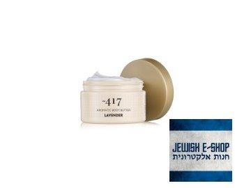 Aromatické tělové máslo s vůní levandule (250 ml)