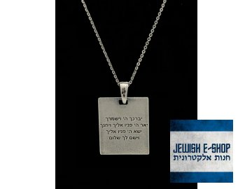 SILVER 925/1000 - Kohenské požehnání, přející B-ží ochranu, milost a mír