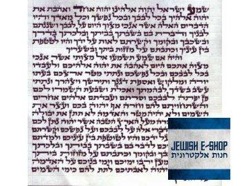 Svitek do mezuzy 6 cm - KOSHER  kosher made in Israel