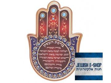 Chamsa s požehnáním Birkat HaEsek, 15 cm