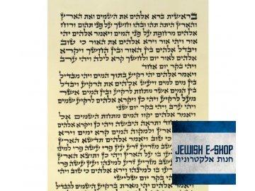 Ashkenaz Torah Scroll Ktav Beit Yosef+85 4483 920x800