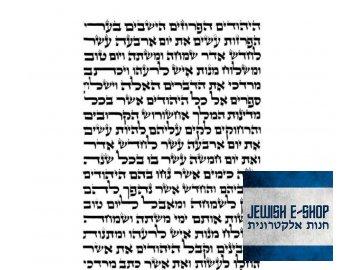Megilat Ester Hamelech Ashkenaz Ktav Ari+85 601 920x800