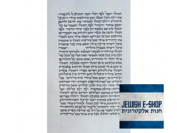 Megilat Ester Hamelech Ashkenaz Beit Yosef+85 599 920x800