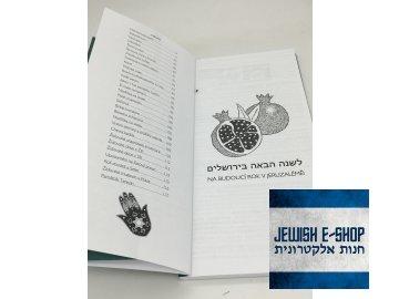 LUACH 5781 - Židovský diář pro rok 2020/21