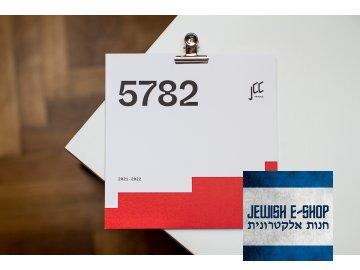 kalendar 5782