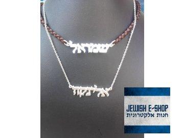 Židovský přívěšek s Vaším jménem - HEBREJSKY - stříbro
