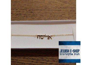 Židovský přívěšek s Vaším jménem - HEBREJSKY - zlato
