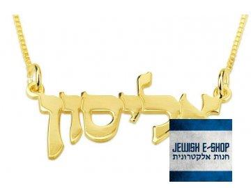 Židovský přívěšek s Vaším jménem - HEBREJSKY - pozlaceno