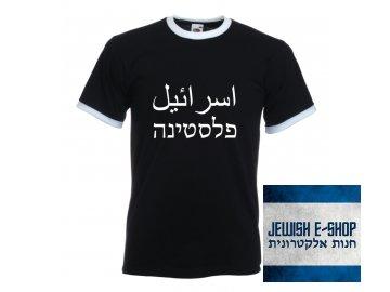 Tričko - Izrael a Palestina
