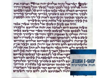 Svitek do mezuzy 10 cm - KOSHER  kosher made in Israel