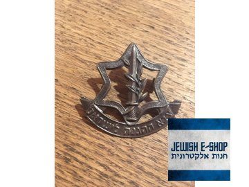 Odznáček - ISRAEL ARMY ZAHAL - IDF  - rarita I