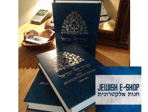 Sidur Adir ba-marom / Zichron David Jisra'el