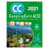 ACSI CampingCard anglicky