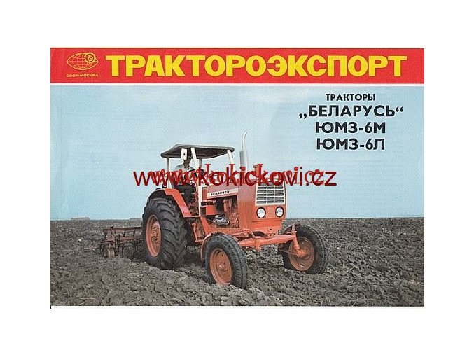 TRAKTOR BELARUS 6M A 6L PROSPEKT 1A4 TRAKTOROEXPORT