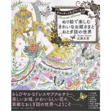 Romantic Princess, Kondo KeiMegumi
