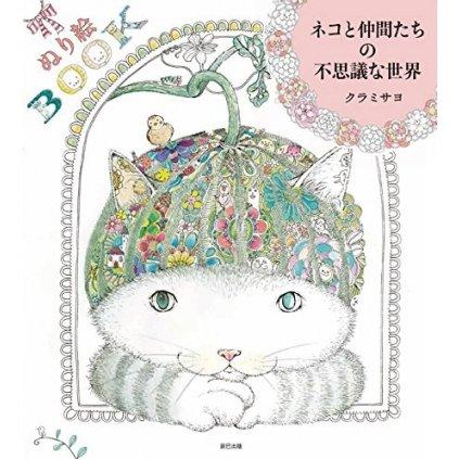 Kočka JP, kolektiv autorů