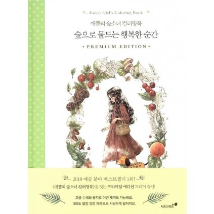 Forest girl 2, Premium edition, antistresové omalovánky, Aeppol